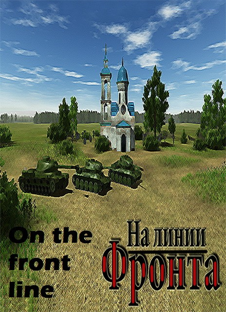 on-the-front-line-pc-game