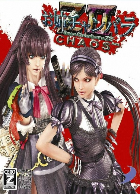 Onechanbara Z2 Chaos PC full cracked