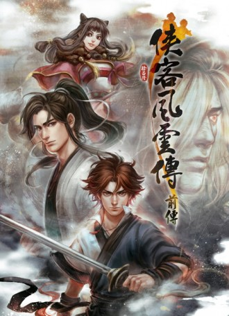 Tale of Wuxia The Pre Sequel – CODEX | +Update v20171108 +DLC